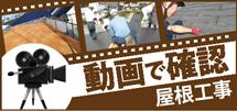 越谷市、川口市、さいたま市のエリア、その他地域の屋根工事を動画で確認
