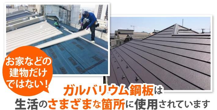 ガルバリウム鋼板は生活のさまざまな箇所に使用されています