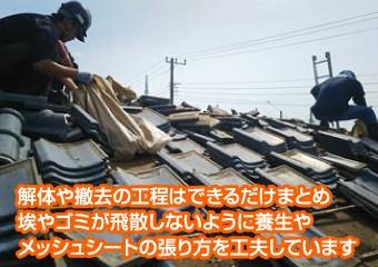 埃やゴミが飛散しないように養生やメッシュシートの張り方を工夫しています