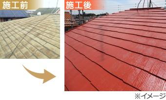 屋根塗装事例