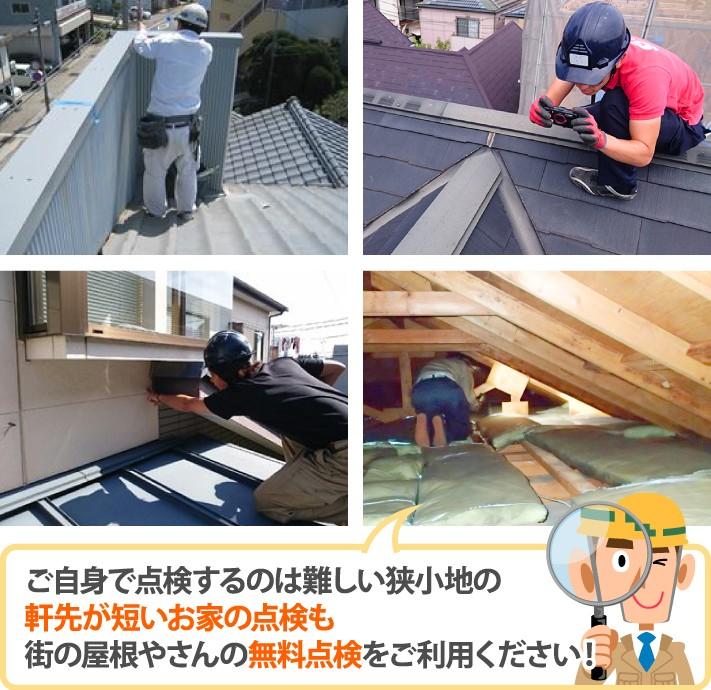 軒先が短いお家の点検も街の屋根やさんの無料点検をご利用ください