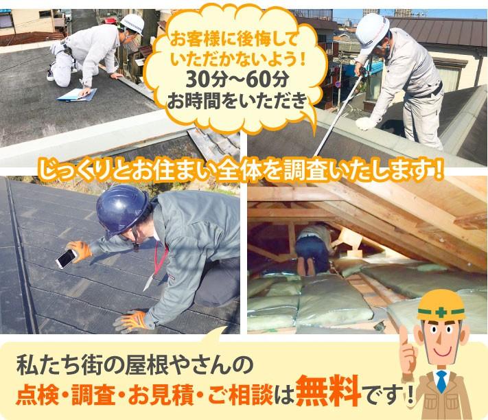 街の屋根やさんは無料でじっくりお住まいを調査いたします