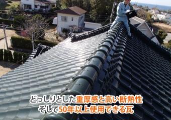 どっしりとした重厚感と高い断熱性、そして50年以上使用できる瓦