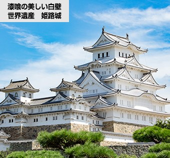 漆喰の美しい白壁 世界遺産 姫路城