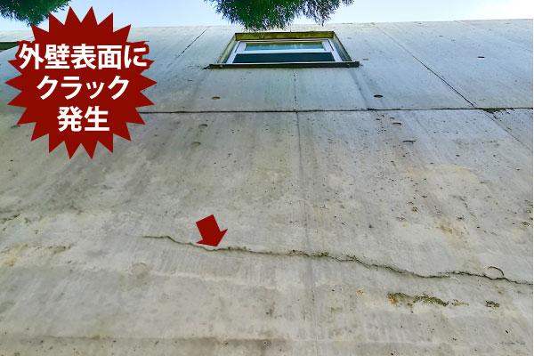 外壁表面にクラック発生