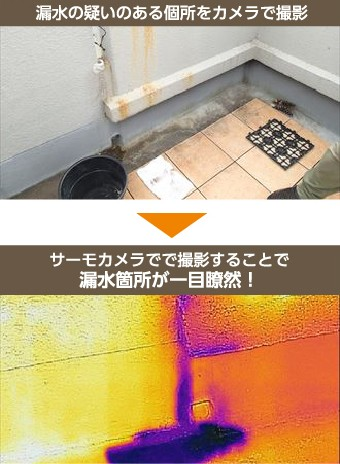 漏水箇所をサーモカメラで撮影した様子