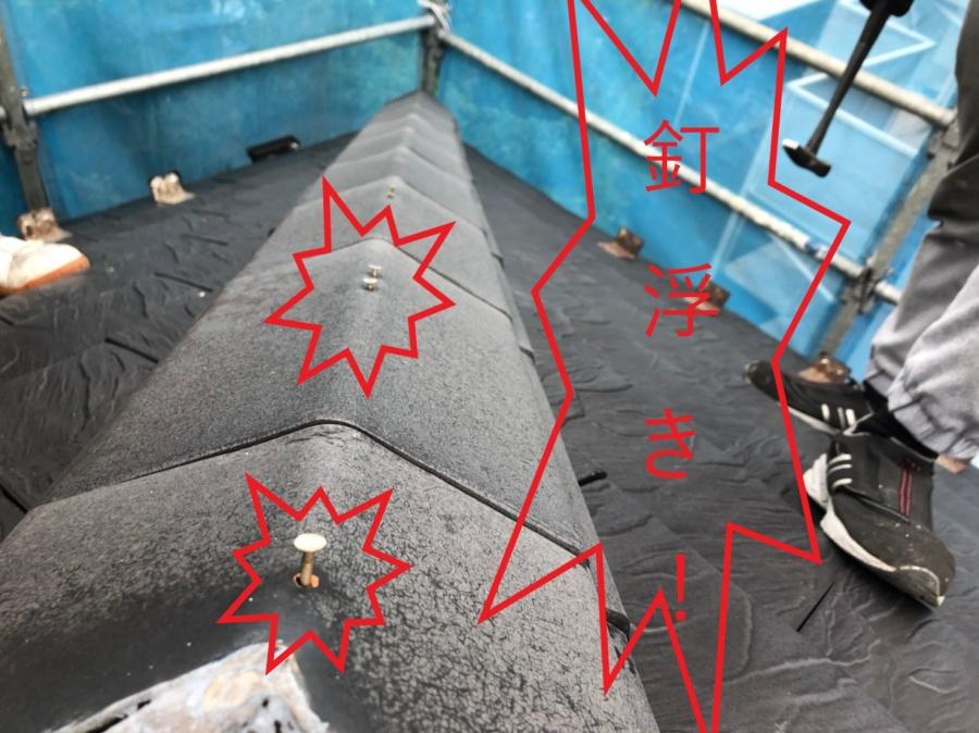 棟瓦の釘浮き