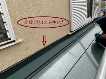 変成シリコン