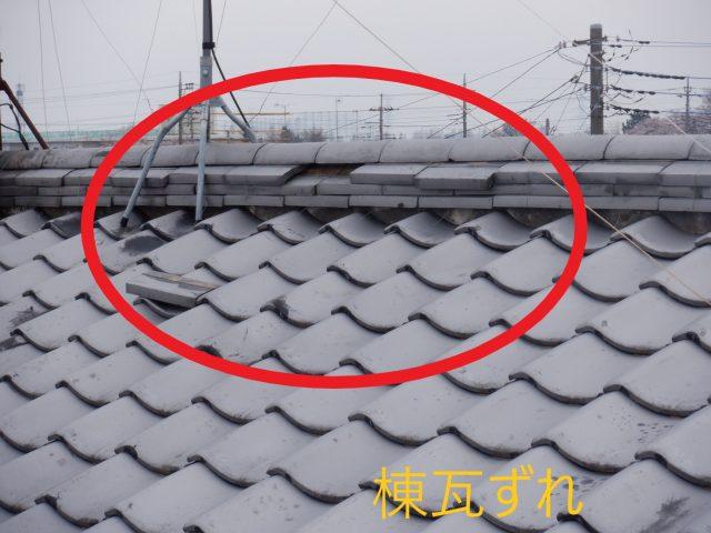八潮市で東日本大震災の影響でずれた棟瓦の積み直し工事を行いました