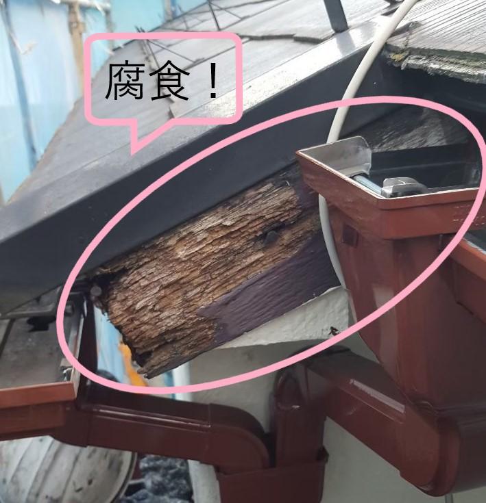 破風板の腐食!!破風板の板金巻きとガルテクトカバー工法