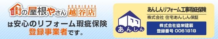 街の屋根やさん越谷店は安心のリフォーム瑕疵保険登録事業者です