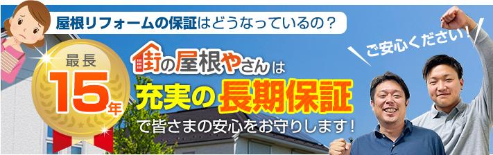 街の屋根やさん越谷店はは安心の瑕疵保険登録事業者です