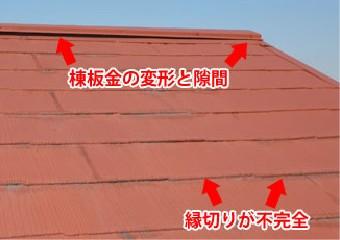 板金が変形し縁切りが不安定な屋根