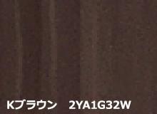 横暖ルーフきわみ(ブラウン)