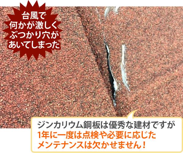 台風時に飛来物によって屋根が傷ついてしまうかもしれません